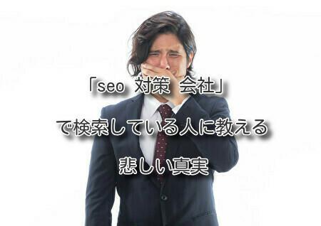 「seo 対策 会社」で検索している人に教える悲しい真実