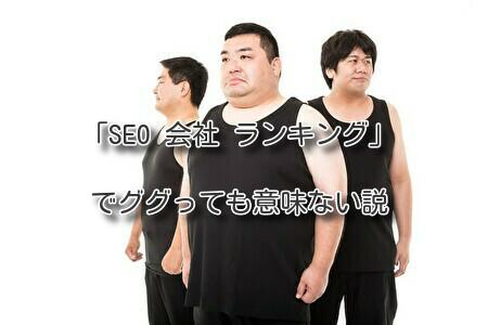 「SEO 会社 ランキング」でググっても意味ない説