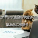 リスティング広告の予算が100万円。私ならこう使う