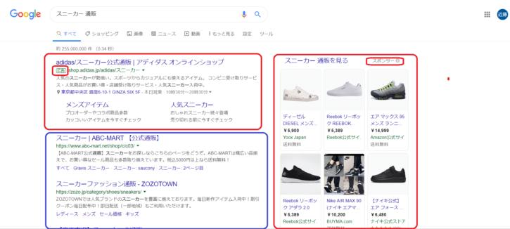 スニーカー通販の検索結果