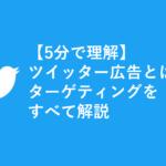 【5分で理解】ツイッター広告とは?ターゲティングをすべて解説