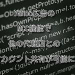 Yahoo広告のMCC機能で他の代理店とのアカウント共有が可能に