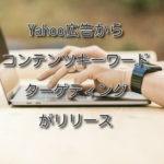 Yahoo広告からコンテンツキーワードターゲティングがリリース