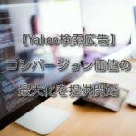 【Yahoo検索広告】コンバージョン価値の最大化を提供開始